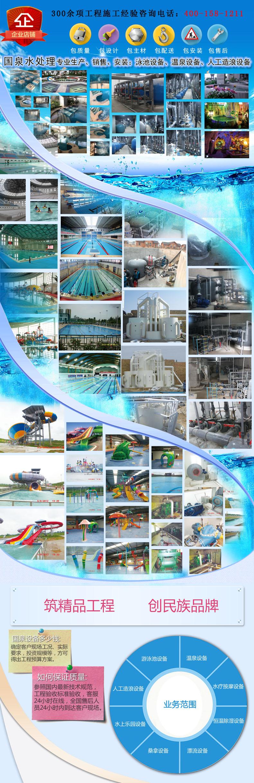 国泉水处理专业生产、销售、安装:泳池设备、温泉设备、人工造浪设备