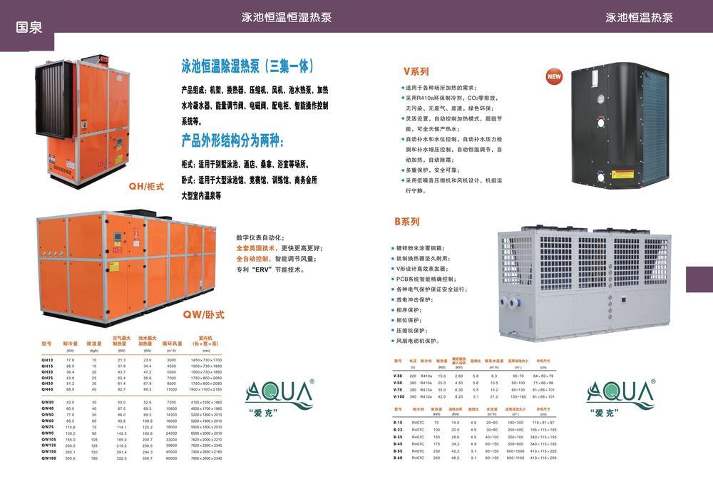 9恒溫加熱設備2.jpg