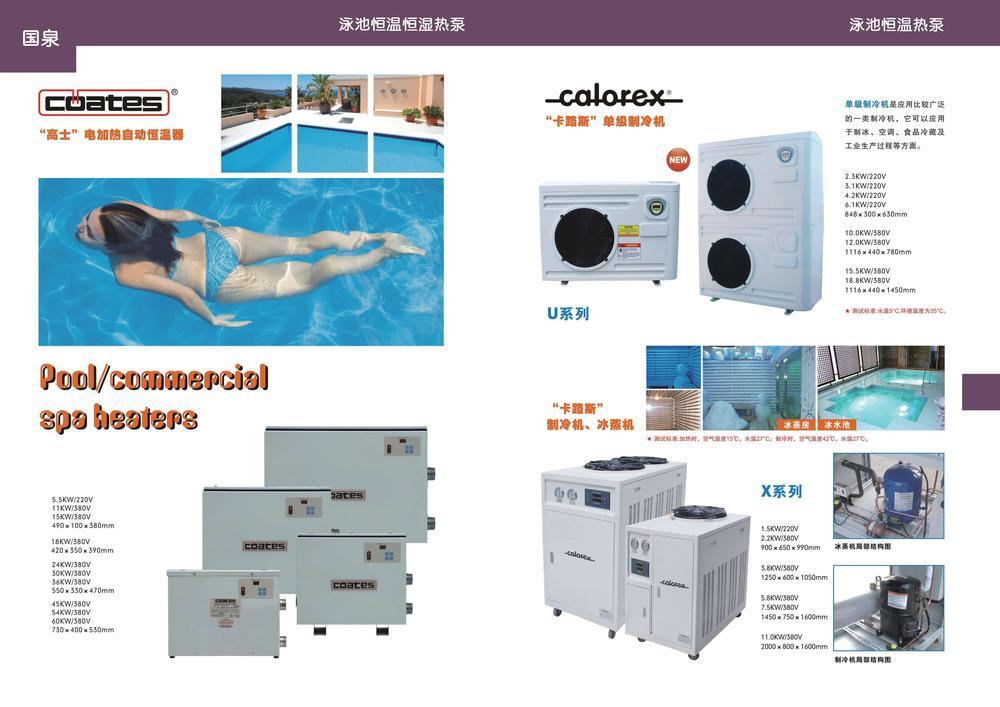 9恒溫加熱設備3.jpg