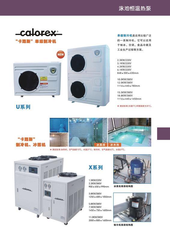 9恒溫加熱設備31.jpg