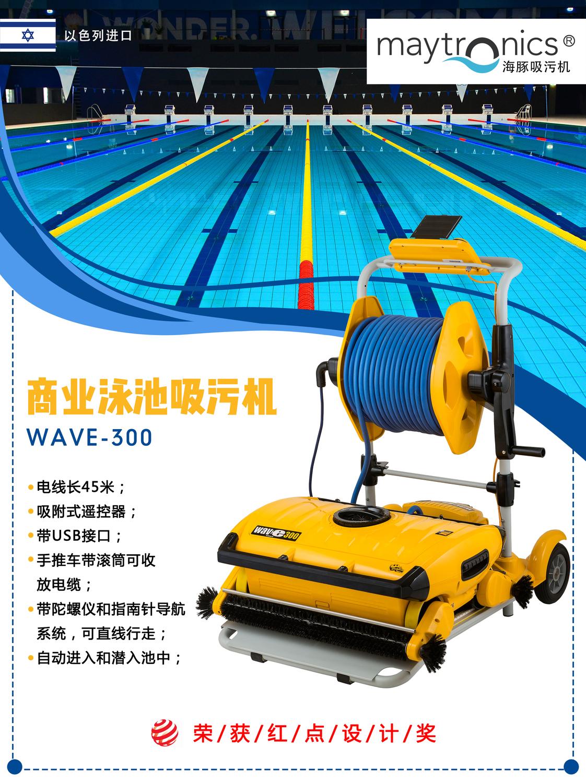 海豚吸污機wave-300.jpg