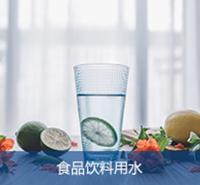食品飲料用水